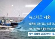 [뉴스체크|사회] 제주 해상서 외국인선원 '흉기난동'