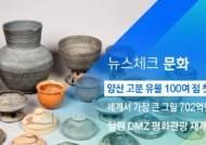 [뉴스체크 문화] 양산 고분 유물 100여 점 첫 공개