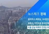 [뉴스체크 경제] 서울 강남 아파트 전셋값 하락 전환