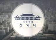 """청와대, 경제라인 신속 '재정비'…""""정책 차질없이 추진"""""""