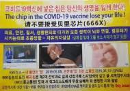 '백신 맞으면 컴퓨터에 조종'…목사가 가짜뉴스 괴문서 제작
