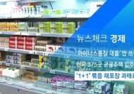 [뉴스체크 경제] '1+1' 재포장 과태료 300만원 부과