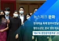 [뉴스체크|문화] '제47회 중앙음악콩쿠르' 20명 수상