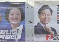 0.4%p 차 정당 지지율…'진영 결집' 열흘 새 팽팽