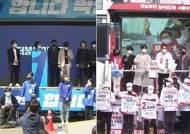 """여 '교통비·재난지원금' 공약…야 """"금권선거"""" 비판"""