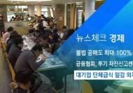 [뉴스체크|경제] 대기업 단체급식 일감 외부 개방