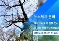 [뉴스체크|문화] 광릉숲서 350년 된 밤나무 발견