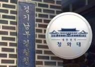'땅투기 의혹' 수사…경찰, 청와대 경호처 압수수색