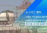[뉴스체크|정치] 한국 수출 UAE 원전 상업운전 개시