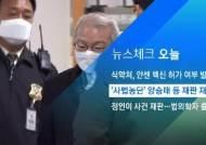 [뉴스체크 오늘] '사법농단' 양승태 등 재판 재개