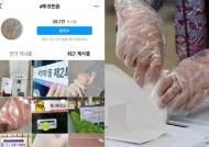 """""""권리 행사!"""" SNS 투표 인증 이어져…비닐장갑 위 도장? 안 돼요"""