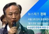 [뉴스체크|경제] 소상공인연합회 회장 선거 무산