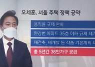 오세훈 '부동산 공약', 정부와 충돌 불가피…정책 향방은?