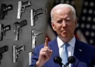 미, '유령총' 단속 등 총기 규제 행정명령…실효성 미지수
