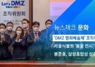 [뉴스체크|문화] 'DMZ 평화예술제' 조직위 출범
