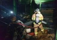 [전국24시]화목보일러 화재…'비상소화장치'로 피해 막아