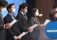 민주당 2030 초선 '조국 사태' 반성문…비난·지지 동시에