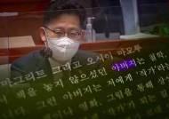 [단독] 농식품부 장관, 8년 전 '아들 자소서' 직원 대필 의혹