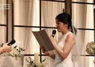 """[구스뉴스+]우리 곁의 성소수자…웨딩드레스 입은 두 신부의 혼인 서약 """"함께라면 해결 못할 일 없을 거야"""""""