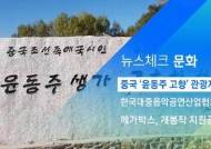 [뉴스체크|문화] 중국 '윤동주 고향' 관광지 개발