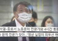 """노동전문가 만나 '밑줄 쫙' 윤석열 """"청년 실업 최우선"""""""