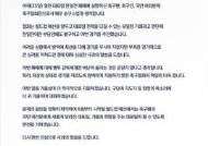 한일전 참패에 사과한 정몽규 축구협회장... '일장기 유니폼'엔 침묵?