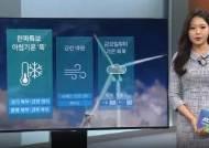 [날씨] 아침 기온 '뚝' 곳곳 한파특보…내일까지 쌀쌀