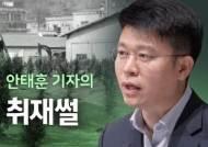 """[취재썰] LH 신도시 담당 직원의 땅투기…""""1000원 나무가 2~3만원으로?!"""""""