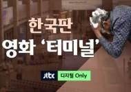 공항에서 먹고 자고…1년 2개월 만에 밟은 한국 땅|1분 클립