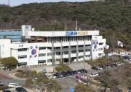 [전국24시] 경기도, 배우자 근무하는 시청 찾아가 갑질·부정청탁한 공무원 징계착수