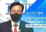 [뉴스체크|정치] '당직자 폭행' 송언석, 국민의힘 탈당