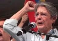 에콰도르 대선 친미 후보 당선…'미·중 패권 각축장'?|아침& 세계