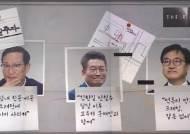 """민주당 당권 주자 3인, 후보 등록…""""친문·비문 없다"""""""