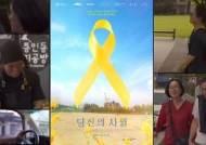 7번째 4·16…다큐멘터리 영화로 기억하는 '당신의 사월'