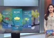[날씨] 오늘 전국 봄비…내일 곳곳 소나기