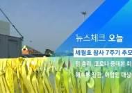 [뉴스체크|오늘] 세월호 참사 7주기 추모 행사