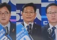 """""""민생"""" """"변화"""" """"단결""""…민주당 당권 레이스 '3파전' 확정"""