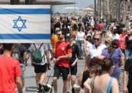이스라엘 시민들, 마스크 벗고 거리 활보…학교도 정상화