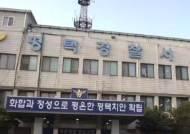평택 술집서 미군 흉기로 찌른 용의자 경찰 추적 중