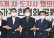 """국민의힘 5개 지자체장 """"공시가 동결, 결정권 넘겨야"""""""