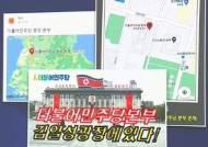 [팩트체크] 평양에 민주당 본부가 있다?…가짜뉴스 놀이터 된 '구글맵'
