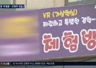 """[기동취재]학교 옆 '리얼돌 체험방', 영업 안 한다더니 """"3만 원입니다"""".txt"""