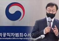 공수처 신임검사 교육…강사는 '검사와의 대화' 그 검사