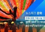 [뉴스체크|문화] 조계사 밝힌 '마음 나눔' 연등 행렬