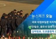 [뉴스체크|오늘] 김학범호, 도쿄올림픽 조 추첨