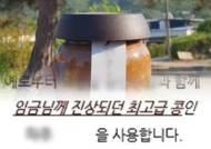 """""""국산콩"""" 썼다더니 '외국산'…쇼핑몰 1위 된장의 배신"""