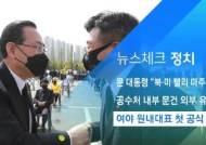 [뉴스체크|정치] 여야 원내대표 첫 공식 면담