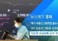 [뉴스체크|경제] '다단계 암호화폐 사기' 주의보