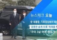 [뉴스체크 오늘] '경영권 승계 의혹' 이재용 첫 공판