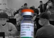 중국산 백신 맞은 40대 교민, 이상반응 보인 뒤 사망